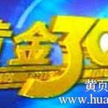 【成都四川电视台广告报价_四川新闻台sctv-4