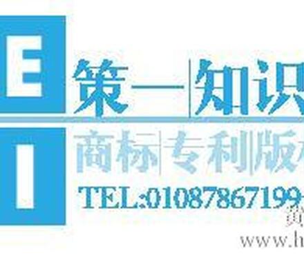 【景德镇工商局商标注册申请专利多少钱?】_