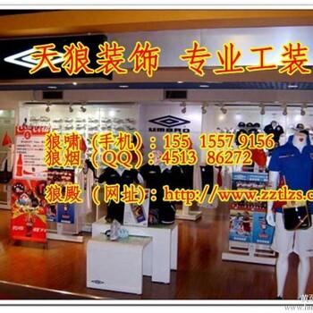 【郑州服装店装修报价_服装店装修之服装摆放的小窍门_服装店装修图图片