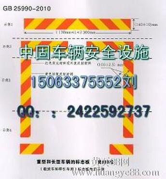 【重型卡车标志板巴中卡车尾部标志板 爆招商】_黄页88网高清图片