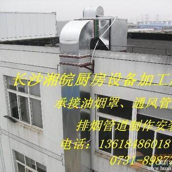 价格_承接厨房不锈钢排烟管道 不锈钢排烟罩 通风系统 设计 制作安