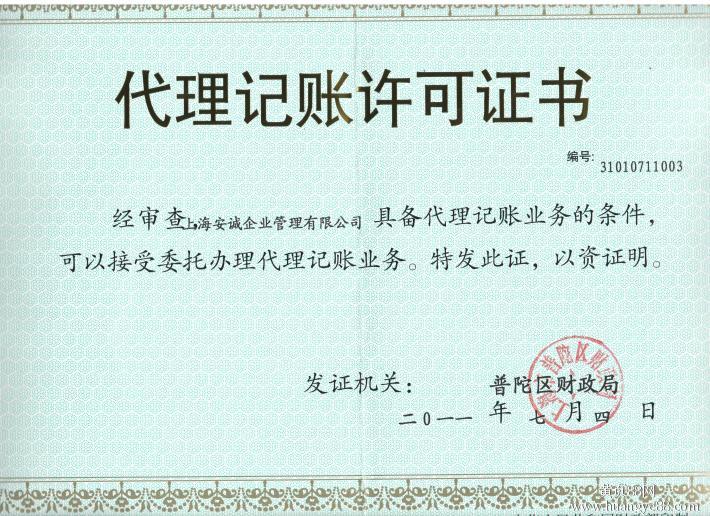上海公司注册的时候应该注意什么