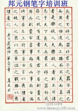 宁波硬笔书法培训 宁波笔画结构章法培训班