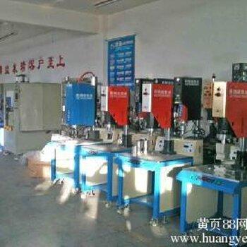 塑料超声波焊机,超声波塑料焊接机